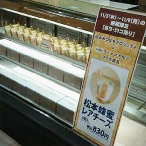 井上百貨店にて販売しました。